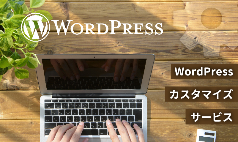 WordPress制カスタマイズ