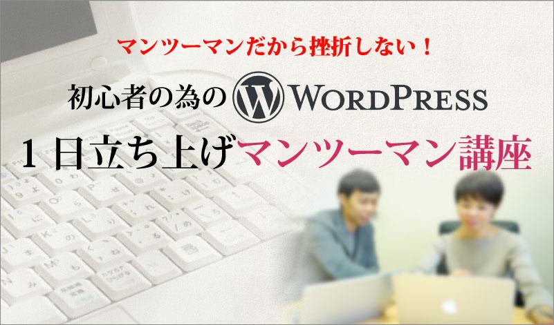 WordPress1日WordPress立ち上げマンツーマン講座