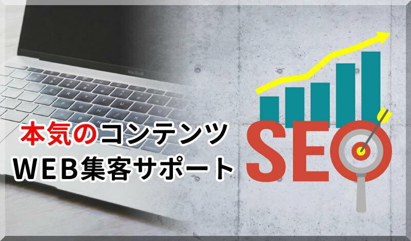 WEB集客サポート