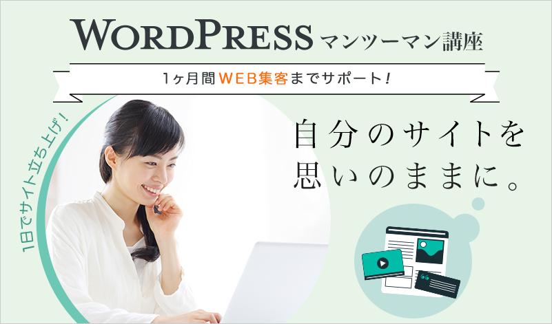 1日WordPress立ち上げマンツーマン講座