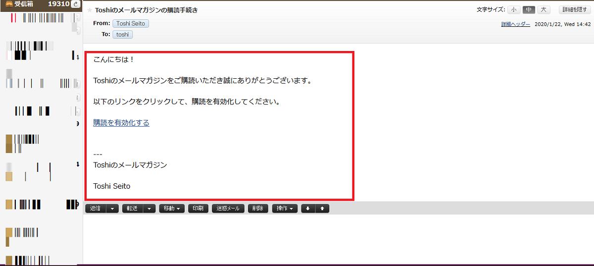 メールマガジンMailPoet