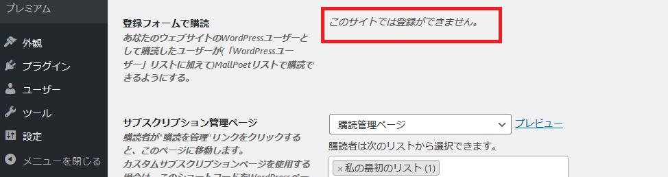 登録フォームで購読:このサイトでは登録ができません。