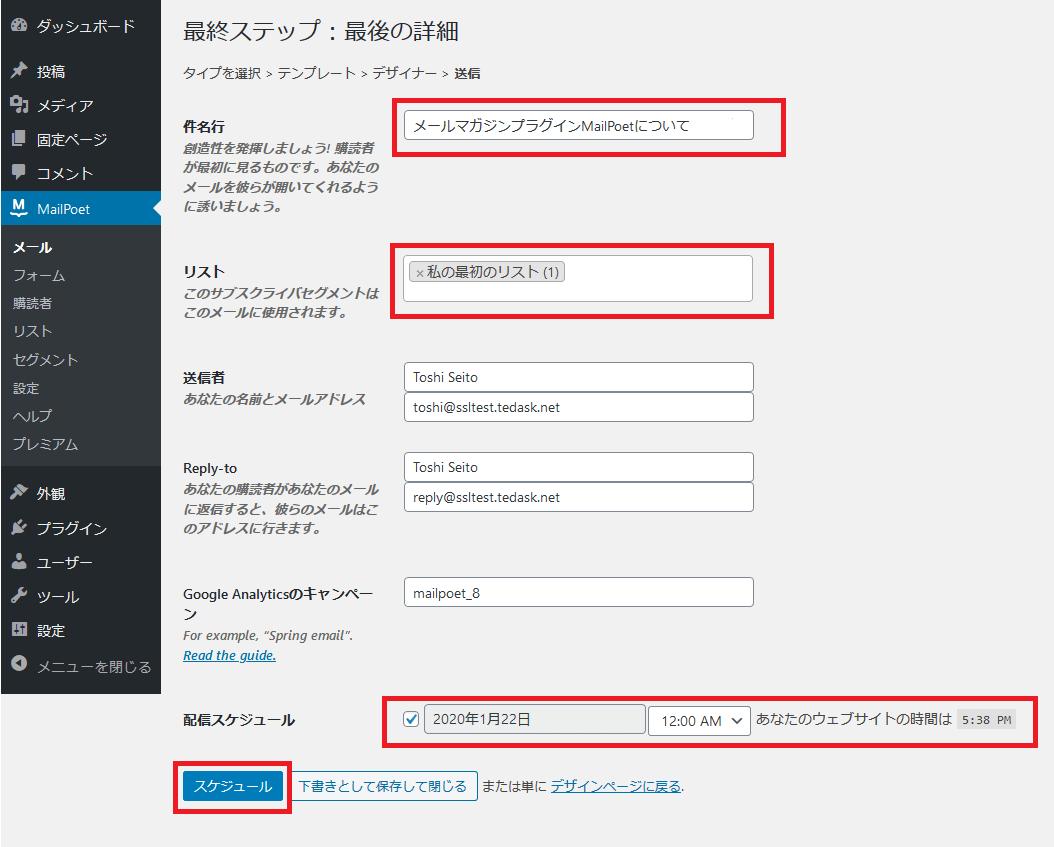 WordPressメールマガジン