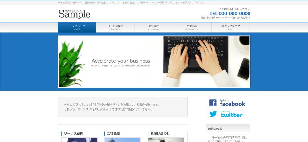 WordPress勉強会 in 仙台