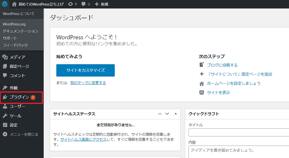 初心者の為のWordPress設定