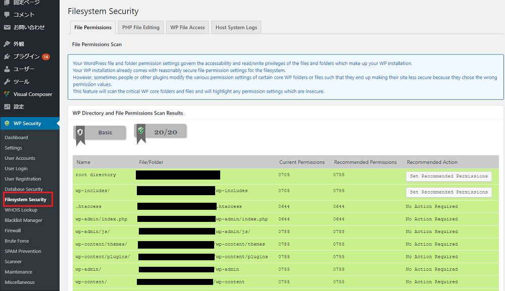 All In One WP Security & Firewall設定