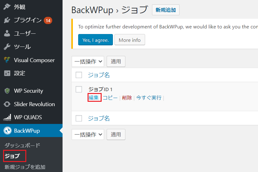 BackWPupのエラー対応