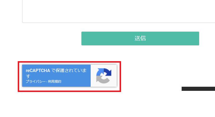 【プラグイン】Invisible reCAPTCHAで簡単にお問い合わせフォームを守る方法