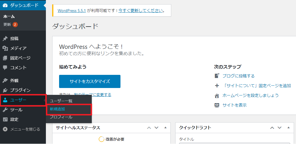 WordPressユーザー新規追加