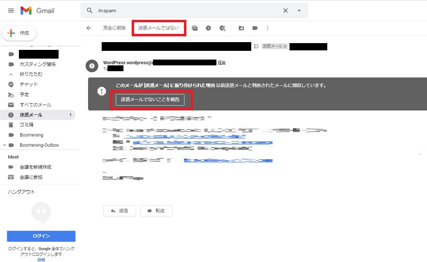 お問い合わせからきたメールが迷惑メールに振り分けられてしまう