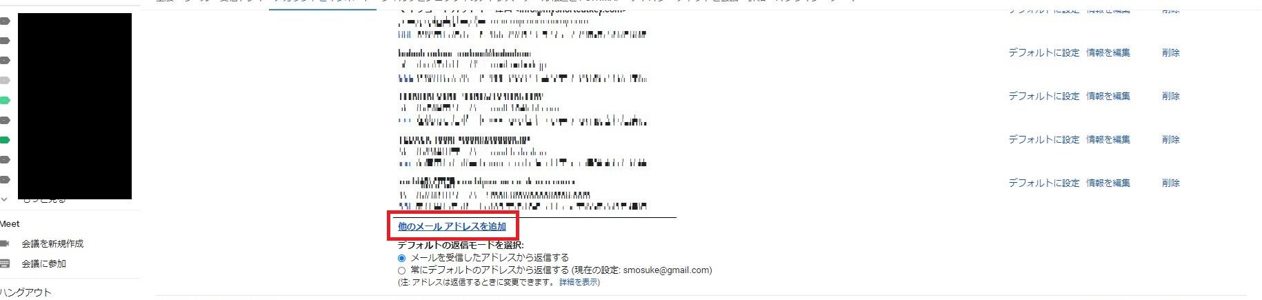 さくらインターネットのメールアカウントをGメールで受診する方法