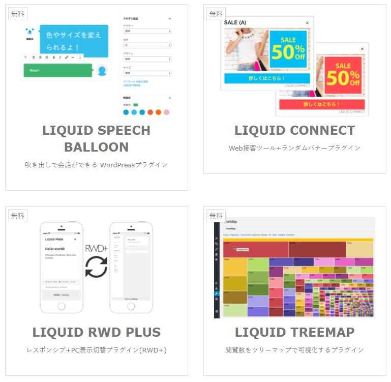 LIQUID PRESSを大解剖!3つの機能メリットや料金を解説