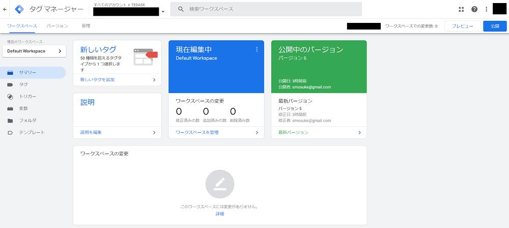 【WEB集客】理屈と動作が分かれば簡単!Googleタグマネージャーの設定方法と使い方