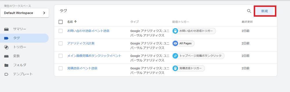 Googleタグマネージャーの使い方