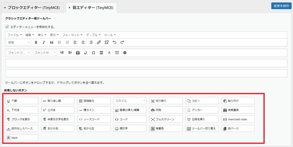 【プラグイン】WordPressのエディタの機能をWordのように増やす方法