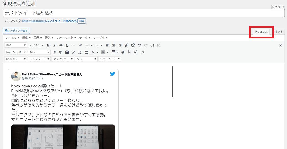 WordPressのブログやサイドバーにTwitterのタイムラインやツイートを埋め込む方法