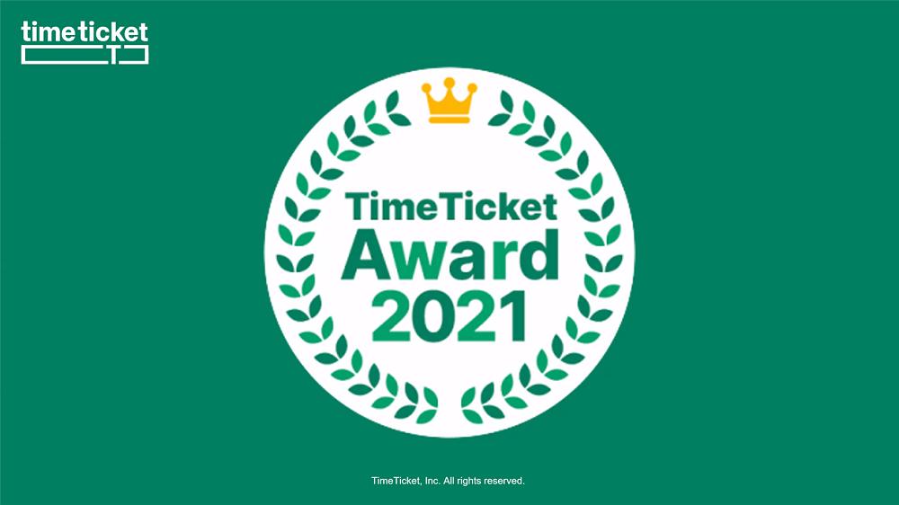 タイムチケットアワード2021で受賞されました!